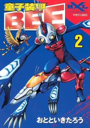 童子装甲BEE(2) <完> (マガジンZコミックス)