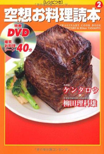 空想お料理読本2