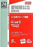 赤本3023 愛知県公立高等学校 (24年度受験用 英語リスニングCD付)