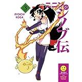 Ninin Ga Shinobuden Volume 3 ~ Ryoichi Koga