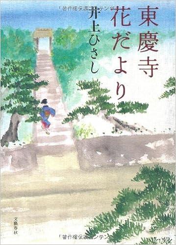 井上ひさし「東慶寺花だより」