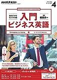 NHKラジオ 入門ビジネス英語 2016年4月号 [雑誌] ラジオ入門ビジネス英語 (NHKテキスト)