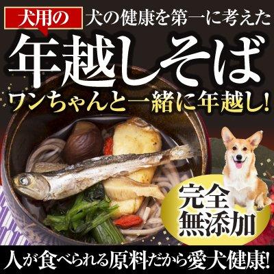 犬用おせち料理『年越しそば(犬 おせち 2017)』天然素材の老犬・アレルギーにも対応の犬のお節料理(犬用 年越しそば)