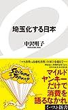 埼玉化する日本 (イースト新書)