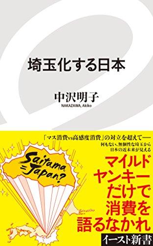 埼玉化する日本