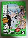 無酸素脳ファミリー 2 (ダイトコミックス)