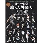 日本プロ野球助っ人外国人大図鑑―永久保存版 (B・B MOOK 809 スポーツシリーズ NO. 679)