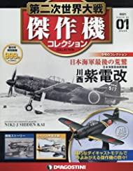 第二次世界大戦傑作機コレクション全国版(1) 2016年 3/8 号 [雑誌]