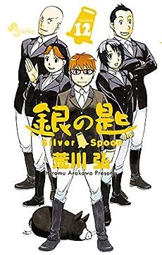 銀の匙 Silver Spoon 12 (少年サンデーコミックス)