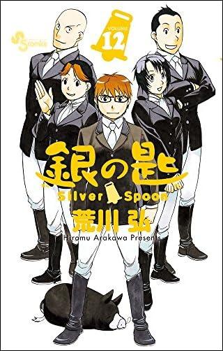 銀の匙 Silver Spoon 12  少年サンデーコミックス)