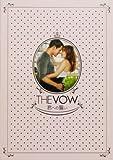 『映画パンフレット』 君への誓い The Vow 監督 マイケル・サシー キャスト レイチェル・マクアダムス、チャニング・テイタム、サム・ニール、スコット・スピードマン、ジェシカ・ラング