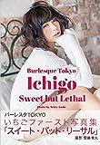 Ichigo Sweet but Lethal いちごファ-スト写真集 /ゴマブックス/安藤青太 ゴマブックス 9784777118687