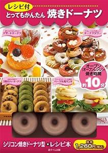 レシピ付 とってもかんたん焼きドーナツ ([テキスト])