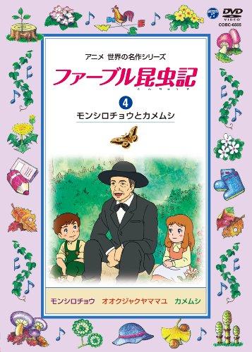 ファーブル昆虫記(4) モンシロチョウとカメムシ [DVD]