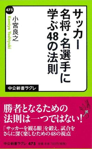サッカー名将・名選手に学ぶ48の法則 (中公新書ラクレ)