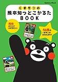 くまモンの熊本知っとこかるたBOOK (学研ムック)
