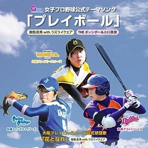 女子プロ野球公式テーマソング「プレイボール」 [CD]
