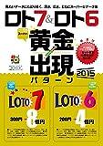ロト7&ロト6 スーパー黄金出現パターン2015 (主婦の友ヒットシリーズ)