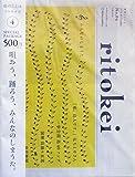 『季刊ritokei(リトケイ)vol.4』「島の音楽」特集号/「島島シール」ノベルティ付きパッケージ/離島経済新聞社