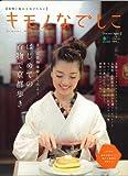 キモノなでしこ (エイムック 2030 Discover Japan別冊)