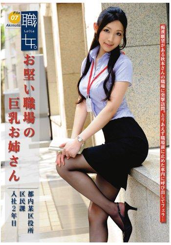 職女。07 [DVD]