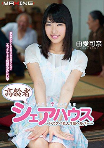 高齢者シェアハウス ~ドスケベ老人介護ヘルパー~ 由愛可奈 [DVD]