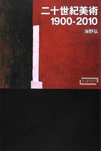 二十世紀美術1900‐2010 (ワードマップ)