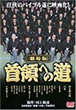 首領への道 劇場版1 [DVD]