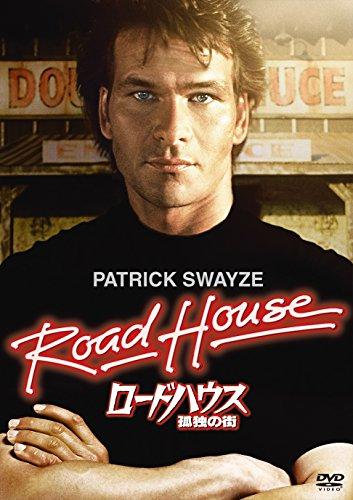 ロードハウス/孤独の街[DVD]