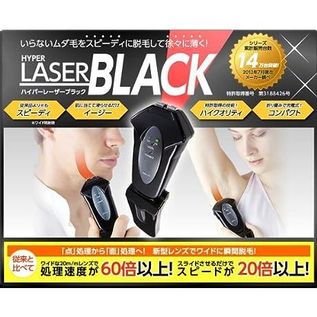 ヤーマン ハイパーレーザーブラック HD16-1-8B レーザー脱毛機 家庭用脱毛器 モバイルレーザー ヒゲレーザーZ