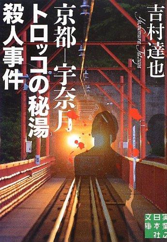 京都-宇奈月トロッコの秘湯殺人事件