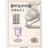夢のなかの街 (新潮文庫 草 113E)