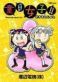 童貞女子!! (ヤングコミックコミックス)