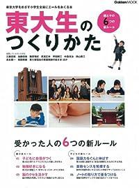 東大生のつくりかた (学研ムック)