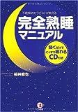 完全熟睡マニュアル—聞くだけでぐっすり眠れるCD付き—不眠解消セラピストが教える