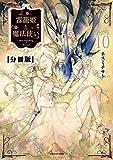 霧籠姫と魔法使い 分冊版(10) (ARIAコミックス)