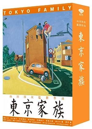 東京家族 豪華版(2枚組・横尾忠則ポスターアート使用特製アウターケース付) DVD 【初回限定生産】