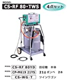 デンゲン フロンガス回収装置 CS-RF80TWS-HAPPY