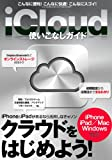 iCloud ( vol.460)