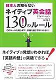日本人の知らないネイティブ英会話130のルール―このルールを知らずに、英語を話してはいけない!