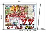広島東洋カープ×デイリースポーツコラボ「優勝記念プレミアムセット(号外付き)」