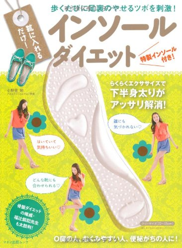 靴に入れるだけ! インソールダイエット (歩くたびに足裏のやせるツボを刺激! 透明インソール付き!)