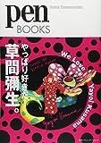 �ڥ�֥å���14 ��äѤ깥����!  ������� (Pen BOOKS)
