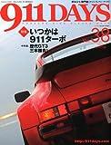 イン・ロック増刊 911DAYS (ナインイレブン・デイズ) 2010年 01月号 [雑誌]