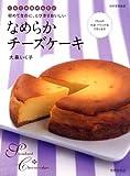 なめらかチーズケーキ ◯ぐるぐる混ぜるだけ 初めてなのに、とびきりおいしい (別冊家庭画報)