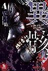異骸-THE PLAY DEAD/ALIVE- 第4巻