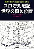 ゴロで丸暗記 世界の国と位置―授業でうまれた国名の語呂合わせ
