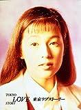 東京ラブストーリー Blu-ray BOX[Blu-ray/ブルーレイ]