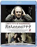 善き人のためのソナタ (Blu-ray Disc)