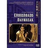 Crossroads/Daybreak ~ Zhanfei Gao